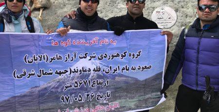 صعود به قله دماوند گروه کوهتوردی آراز هامر الایان